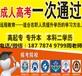 海城区广西民族大学专业高起专在哪里可以报名呢?