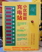 南京便民电瓶车充电站
