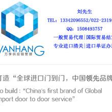 天津港进口食品加工机械清关办理手续