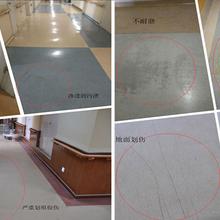 塑立得在幼兒園PVC地板打蠟養護快速辦法!圖片