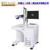 北京科鐳士光纖激光打標機KF2通用型打標機