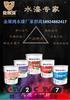 广东家装水漆品牌哪个好水漆涂料加盟流程金展鸿水漆