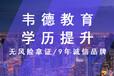 贵州成人自考本科,初中升本科成人自考,自考本科的优势