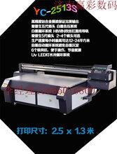 济南供应理光工业打印机玻璃移门打印机万能打印机