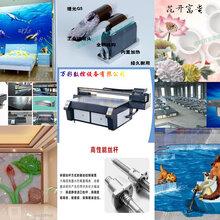 山东济南背景墙打印机UV平板打印机厂家直销送耗材墨水