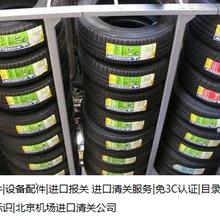 天津港进口汽车配件报关代理服务公司