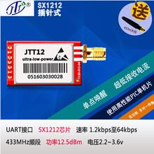 SX1212/超低功耗无线数传串口/RF组网模块支持多对一