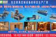 济南开料机生产厂家数控开料机四工序开料机板式家具生产设备