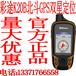 彩途GPSK20BK20H北斗GPS雙星測量經緯度導航面積測量北京總代