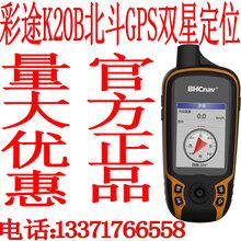 彩途GPSK20BK20H北斗GPS双星测量经纬度导航面积测量北京总代