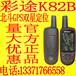 彩途K82B彩途GPS北斗GPS手持測量測繪專用正品行貨北京總代