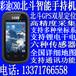 彩途C80彩途GPS北斗智能數據采集戶外定位導航測量測繪手持機全新正品北京總代