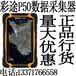 智圖P50彩途P50數據采集器工業級平板電腦正品行貨北京總代