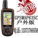 GPSMAP63SCGARMIN佳明戶外定位導航手持式可拍照GPS正品行貨北京代理