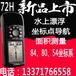 GARMIN佳明GPS72H定點測面積可漂浮正品行貨北京代理