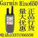 Garmin佳明Rino650HCXRino650大犀牛650對講機GPS手持機正品北京代理