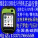 集思寶G128BD戶外北斗GPS三網定位導航測量測繪手持機正品行貨北京代理