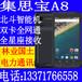 集思寶A8集數據采集定位導航手持機北京總代理