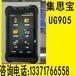 集思寶UG905北斗戶外手持GPS定位地圖導航采集8寸屏三防平板北京總代理