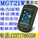 集思寶MG721W數據采集定位導航手持機北京總代理