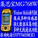 集思寶MG768W數據采集定位導航北京總代理