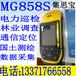 合眾思壯集思寶MG858S野外亞米級高精度測量采集數據手持機北京總代理