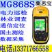 合眾思壯集思寶MG868S戶外定位導航亞米級高精度手持北斗GPS北京總代理