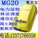 合眾思壯集思寶MG20高精度數據采集器北京總代理