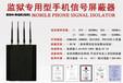 JY-BQE(QD)监狱专用型手机信号屏蔽器