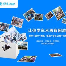 广州学车之星驾吧加盟一种让你意向不到的赚钱方式图片