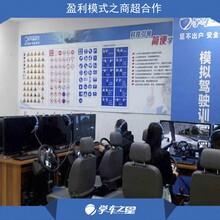 广州学车之星驾驶模拟器让你安全学车图片