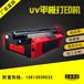 理光万能平板深圳UV彩色打印机厂家