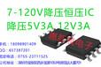 优质供应60V电动车防盗器电源芯片H6103