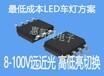 超低价12-80V六珠电动车灯IC方案1.2A替代LN2544LN2547惠新晨