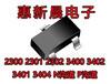 HC2302惠新晨20V5.8AN沟道SOT23-3封装车灯电源MOS