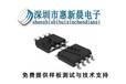 高耐压输出GPS供电芯片H6203惠新晨电子原厂直销