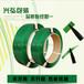 优质绿色塑钢带PET环保塑钢打包带1608塑钢带规格可定制