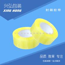 宁波透明封箱胶带粘性好拉力强封口打包胶带可定制