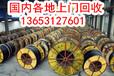 """重庆电缆回收""""一键查询""""重庆废电缆回收(热搜/热门)高价格"""