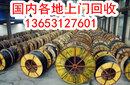 嘉兴电缆回收(废旧电缆回收)今年2019年备受关注价格图片