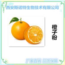 橙子粉橙子提取物橙子速溶粉1千克包邮