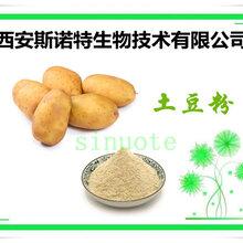 土豆粉土豆蛋白粉斯诺特植提