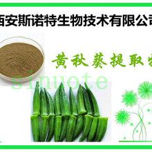 黄秋葵多糖含量:30%黄秋葵粉供应