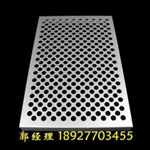 沖孔造型鋁單板,佛山沖孔幕墻鋁單板,沖孔鋁單板吊頂圖片
