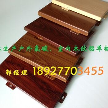 仿木纹铝单板多少钱,木纹铝单板厂家,佛山木纹转印铝单板