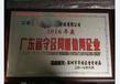 广东省守合同重信用企业商务部AAA信用评级