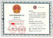清洁行业资质证书怎么办理