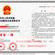 物业管理服务信用证书