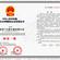 深圳道路垃圾清扫证书
