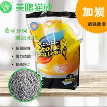 外贸猫砂膨润土结团猫砂全国招商中